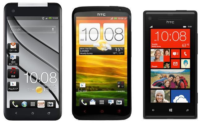 HTC butterfly x+ 8x